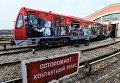 Поезд Герои на все времена выходит на пробный проезд на кольцевую линию метрополитена из электродепо Красная Пресня