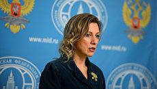 Официальный представитель министерства иностранных дел Российской Федерации Мария Захарова