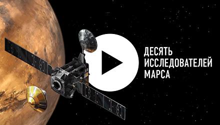 Десять исследователей Марса