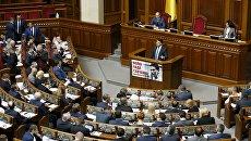 Владимир Гройсман обращается к депутатам в парламенте, Киев. Архивное фото