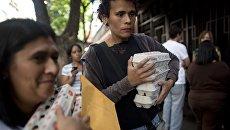 Жители Венесуэлы. Архивное фото