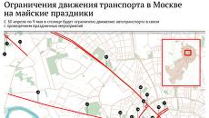 Ограничения движения транспорта в Москве на майские праздники