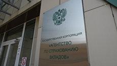 Табличка на здании Агентства по страхованию вкладов. Архивное фото