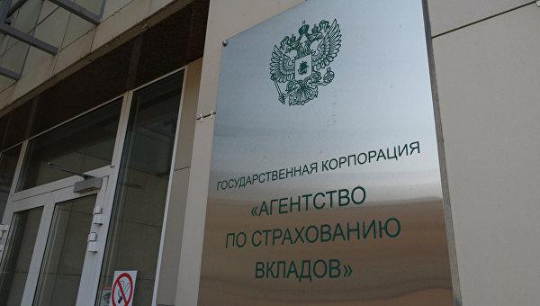 АСВ начнет выплаты вкладчикам ЕвроситиБанка не позднее 21 июля - ElkNews.ru