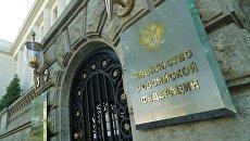 Здание посольства Российской Федерации в Германии. Архивное фото