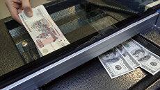 Обмен валюты. Архив