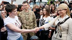 Надежда Савченко и Юлия Тимошенко в аэропорту Борисполя, Украина. 25 мая 2016