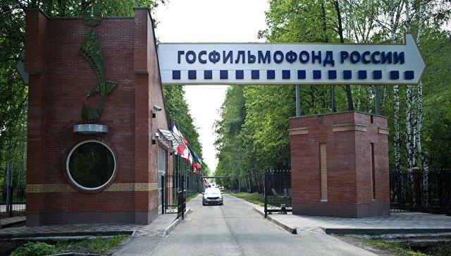 Генпрокуратура выявила нарушения в Госфильмофонде на 327 миллионов рублей