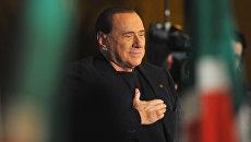 Бывший премьер-министр Италии Сильвио Берлускони. Архив