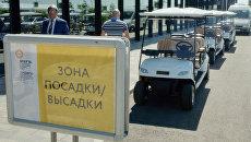Подготовка к проведению Петербургского экономического форума
