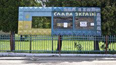Стенд в поселке Балучин в Львовской области Украины