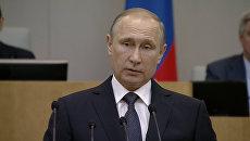 Путин назвал исторический итог работы Госдумы шестого созыва