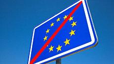 Дорожный знак с перечеркнутым флагом Евросоюза