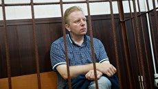 Генеральный директор Российского авторского общества Сергей Федотов в Таганском суде Москвы. Архивное фото
