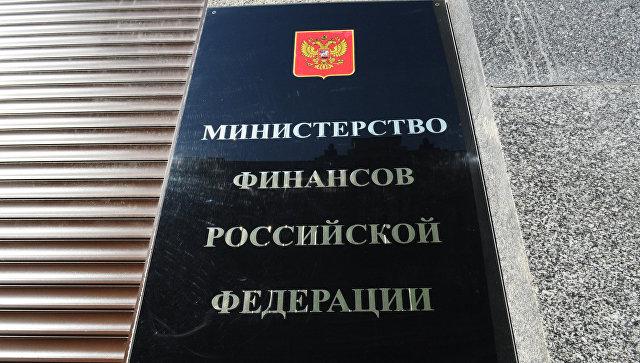 Табличка на здании министерства финансов России. Архивное фото