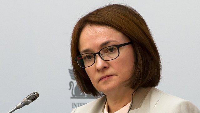 Председатель Банка России Эльвира Набиуллина. Архивное фото