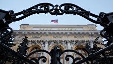 Здание Центрального банка России на Неглинной улице в Москве. Архив
