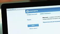 Начальная страница социальной сети Вконтакте. Архивное фото