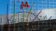 Наземный вестибюль станции московского метрополитена Котельники. Архивное фото