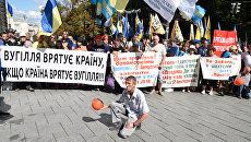 Участники акции протеста шахтёров у здания Кабинета министров Украины в Киеве