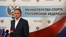 Министр спорта РФ Виталий Мутко делает заявление по итогам заседания МОК. Июль 2016 года