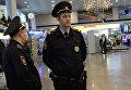 Сотрудники полиции дежурят в аэропорту Шереметьево