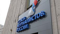 Офис Союза журналистов России. Архивное фото