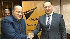 Генеральный секретарь редакции Ахбар Аль-юм Ахмад Галяль, главный редактор интернет-портала Алаа Абдель Хади и глава информационного агентства и радио Sputnik Arabic Надим Зуауи