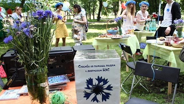 Пикник в день поддержки людеи (&nbsp;<a href=