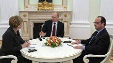 Владимир Путин, Ангела Меркель и Франсуа Олланд. Архивное фото