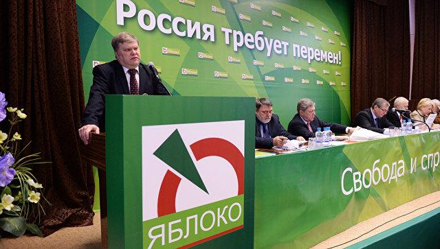 Партия Яблоко. Архивное фото