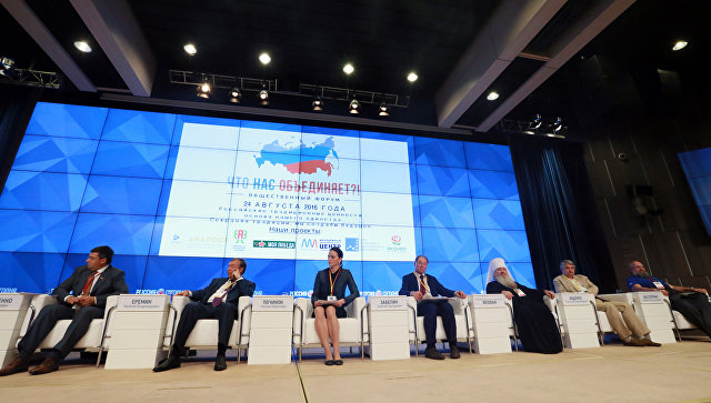 Второй общественный форум Что нас объединяет?! в международном мультимедийном пресс-центре МИА Россия сегодня