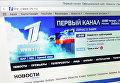 """Сайт """"Первого канала"""""""