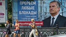 Агитационная реклама в Симферополе перед выборами в Госдуму РФ седьмого созыва