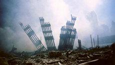 Обломки рухнувшей башни Всемирного торгового центра в Нью-Йорке. 11 сентября 2001 года. Архивное фото