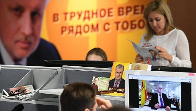 В штабе партии Справедливая Россия в Москве. Архивное фото