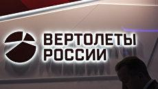 Вертолеты России. Архивное фото