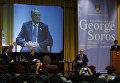 Американский финансист и инвестор Джордж Сорос выступает на форуме в университете Гонконга