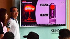 Трансляция выпуска новостей с кадрами ядерных испытаний Северной Кореи на железнодорожном вокзале в Сеуле