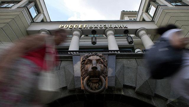 Офис Россельхозбанка в Москве. Архивное фото