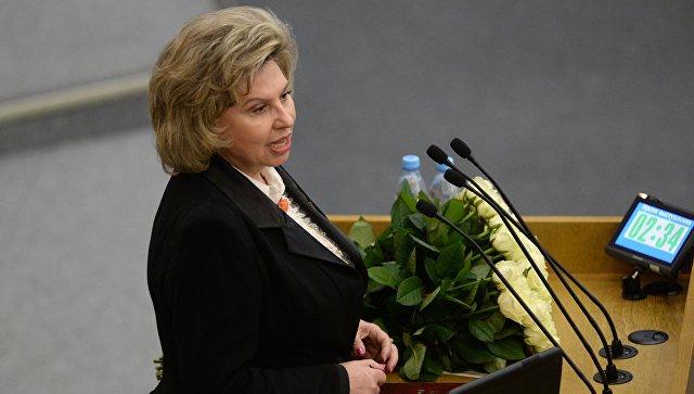 Уполномоченный по правам человека в РФ Татьяна Москалькова. Архив