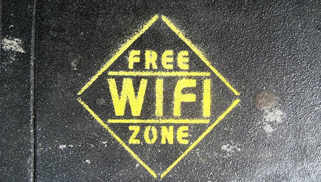 Значок бесплатного Wi-Fi, архивное фото
