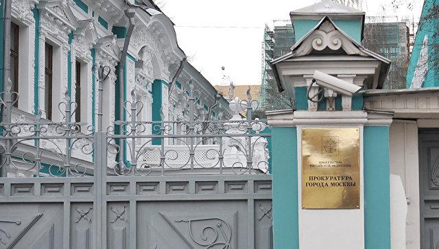 В Москве снизилось число заявлений в прокуратуру о внеплановых проверках