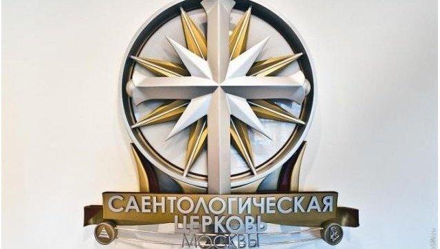 Эмблема саентологической церкви Москвы