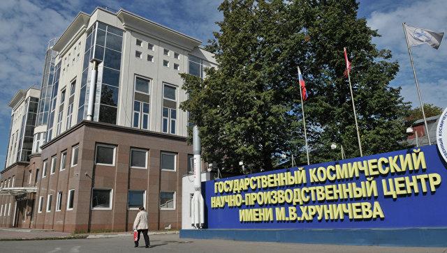 Картинки по запросу Центр Хруничева