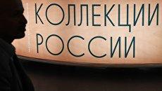 Российский форум коллекционеров в ЦДХ