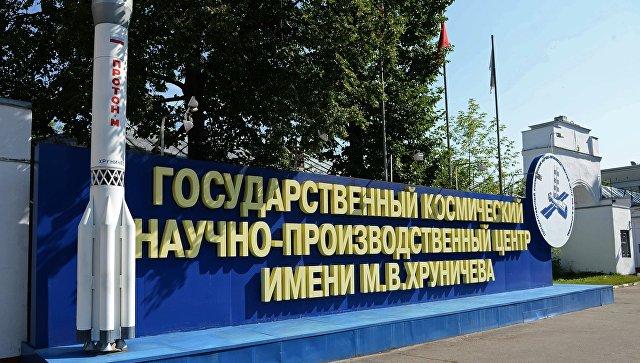 Государственный космический научно-производственный центр имени М.В. Хруничева в Москве. Архивное фото