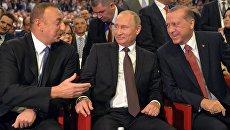 Президент РФ Владимир Путин, президент Азербайджана Ильхам Алиев и президент Турции Реджеп Тайип Эрдоган на 23-м Мировом энергетическом конгрессе в Стамбуле. 10 октября 2016