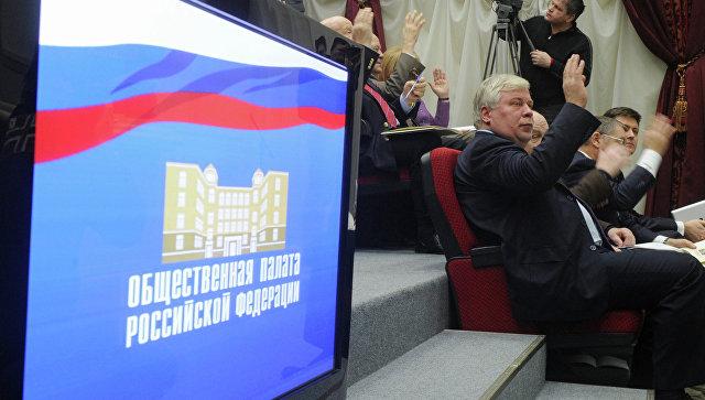 Пленарное заседание Общественной палаты РФ. Архивное фото