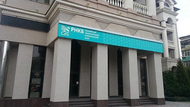 Здание Российского национального коммерческого банка в Симферополе. Архивное фото